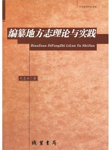 当代中国学术文库--编纂地方志理论与实践