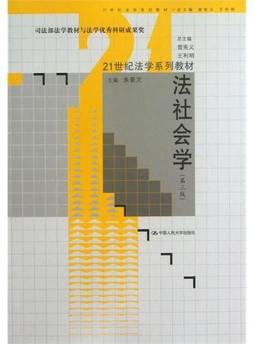 法社会学(第三版)(21世纪法学系列教材;司法部法学教材与法学优秀科研成果奖)