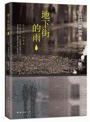 地下街的雨(都市的孤独。错过的爱。充满爱与幻想的作品,写尽生活在大都市角落里还相信梦想、努力生活的人。)