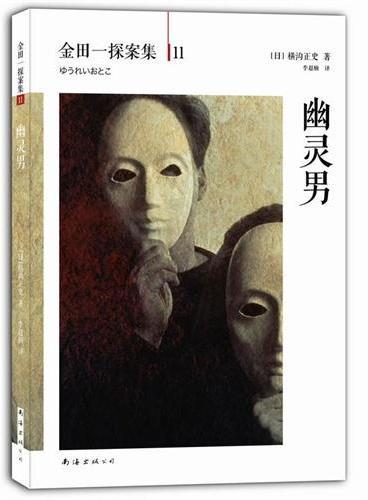 幽灵男(幽灵怪人对决神机侦探,金田一耕助揭开连环阴谋)