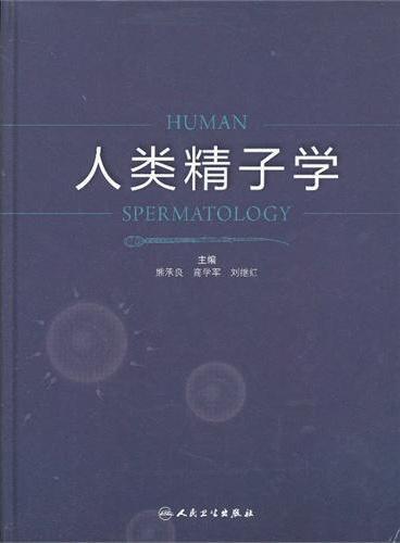 人类精子学