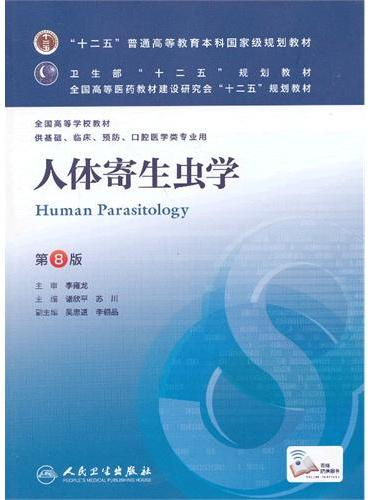人体寄生虫学(第八版/本科临床/十二五规划教材)