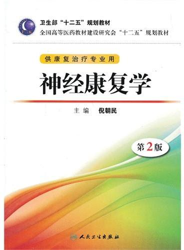神经康复学(第2版/本科康复教材)