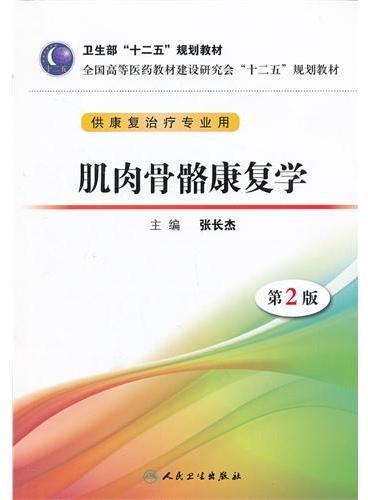 肌肉骨骼康复学(二版/本科康复教材/配盘)