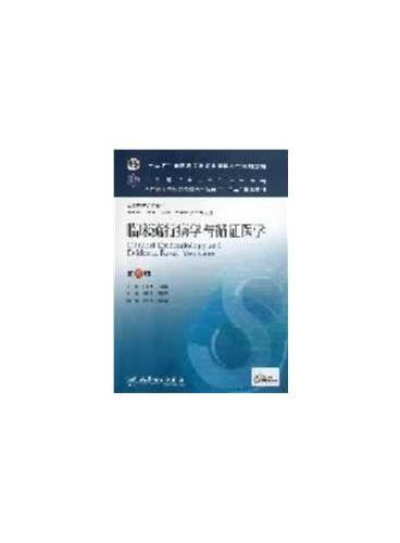 临床流行病学与循证医学(第四版/本科临床/十二五规划教材)
