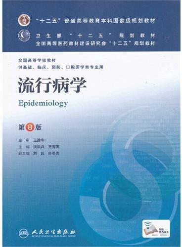 流行病学(第八版/本科临床/十二五规划教材)
