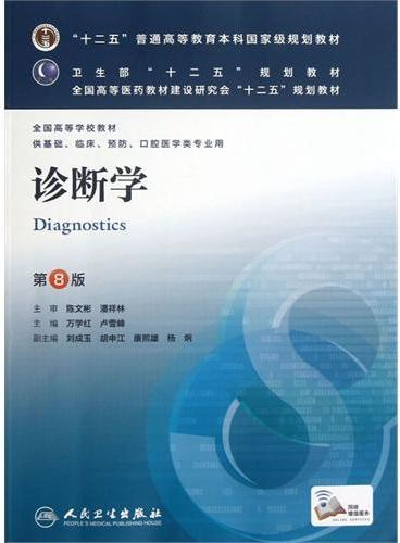 诊断学(第八版/本科临床/十二五规划教材)