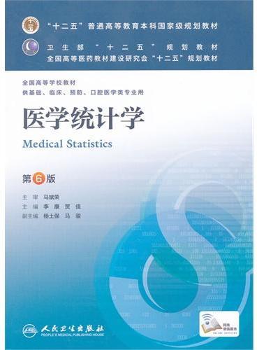 医学统计学(第六版/本科临床/十二五规划教材)