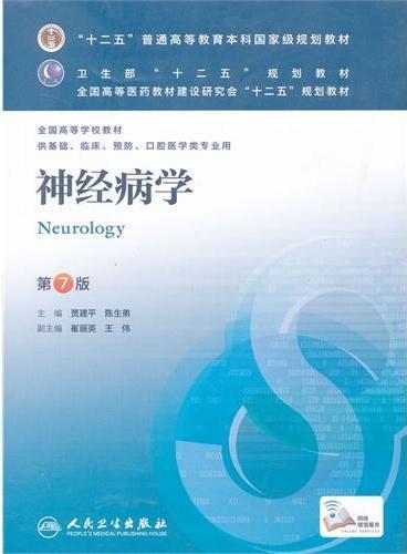 神经病学(第七版/本科临床/十二五规划教材)