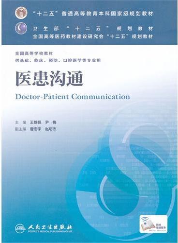 医患沟通(第二版/本科临床/十二五规划教材)