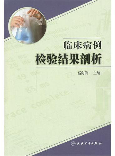 临床病例检验结果剖析