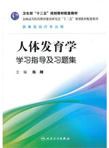 人体发育学学习指导及习题集(2版/本科康复配教材)