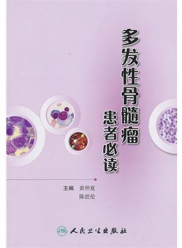 多发性骨髓瘤患者必读