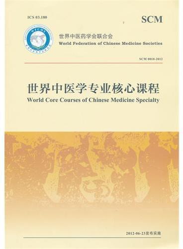 世界中医学专业核心课程