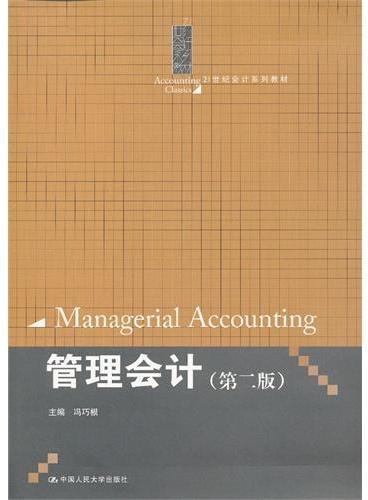 管理会计(第二版)(21世纪会计系列教材)