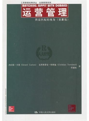 运营管理:供需匹配的视角(第2版)(工商管理经典译丛·运营管理系列)