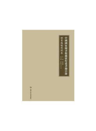 中国国家图书馆藏敦煌遗书总目录·新旧编号对照卷