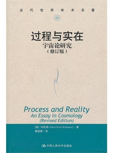 过程与实在(修订版)——宇宙论研究(当代世界学术名著)