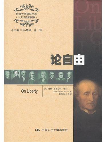 论自由(世界大师原典文库(中文导读插图版))