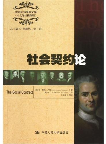社会契约论(世界大师原典文库(中文导读插图版))