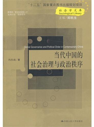 """当代中国的社会治理与政治秩序(社会学文库;""""十二五""""国家重点图书出版规划项目;教育部""""新世纪优秀人才支持计划""""项目资助)"""