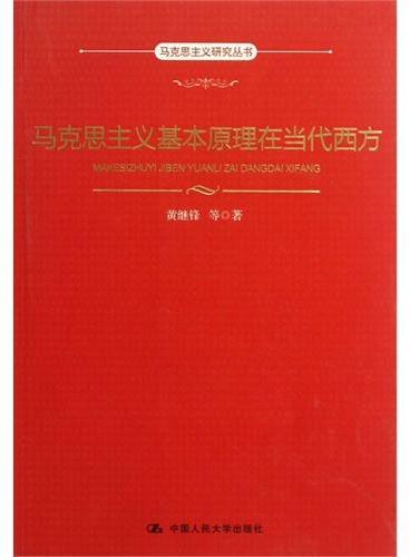 马克思主义基本原理在当代西方(马克思主义研究丛书)