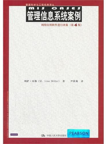 管理信息系统案例——利用应用软件进行决策(第4版)(管理科学与工程经典译丛)