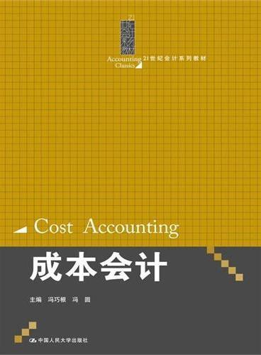 成本会计(21世纪会计系列教材)