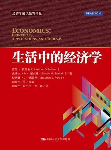 生活中的经济学(经济学通识教育译丛)