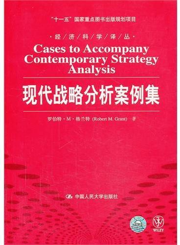 """现代战略分析案例集(经济科学译丛;""""十一五""""国家重点图书出版规划项目)"""