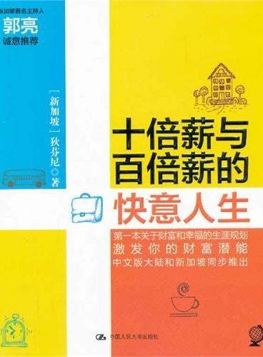 十倍薪与百倍薪的快意人生(第一本关于财富和幸福的生涯规划,激发你的财富潜能,中文版大陆和新加坡同步推出,新加坡著名主持人郭亮诚意推荐)