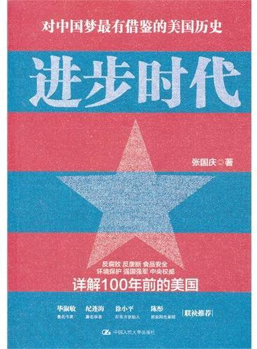 进步时代(详解100年前的美国,对中国梦最有借鉴的美国历史,毕淑敏、纪连海、徐小平、陈彤 联袂推荐)