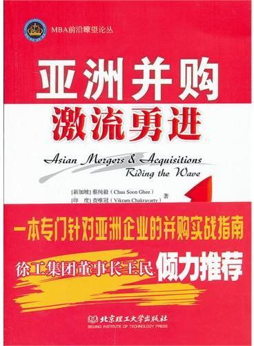 亚洲并购:激流勇进(一本针对亚洲企业的并购实战指南)