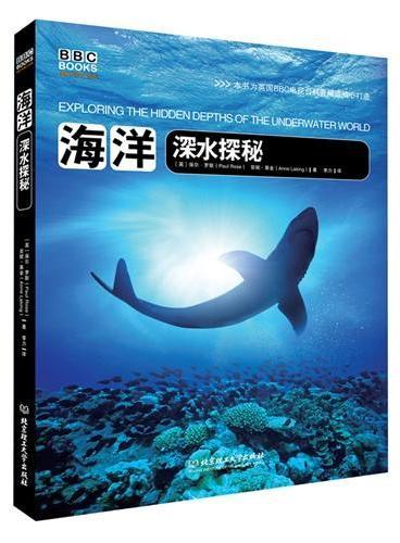 BBC科普三部曲--海洋:深水探秘(生命因探险而充实,自然因发现而神秘。英国BBC电视台巨资打造的科普巨作,自然纪录片第一品牌。CCTV黄金档热播。感动全球亿万观众的经典画面,无数人为那只被割掉背鳍的鲨鱼哭泣)