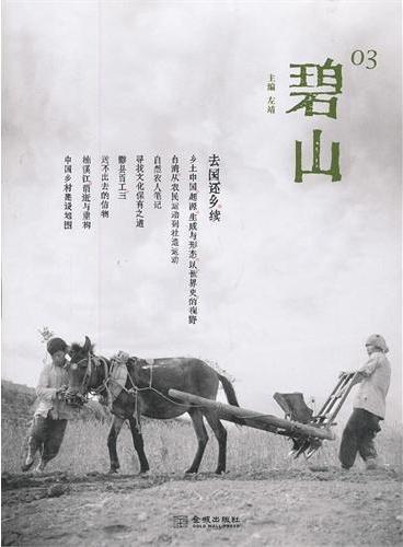 """碧山03:去国还乡[续](梁文道推荐,""""碧山""""系列试图寻找重返传统文化家园之路。随书赠送""""中国乡村建设地图"""")"""