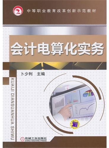 会计电算化实务(中等职业教育改革创新示范教材)
