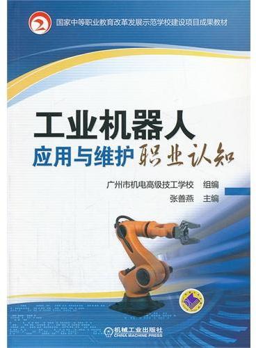 工业机器人应用与维护职业认知(国家中等职业教育改革发展示范学校建设项目成果教材)