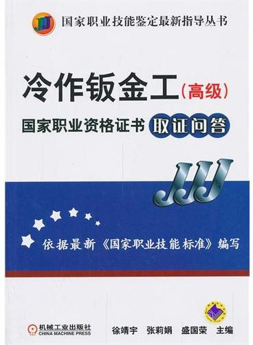 冷作钣金工(高级)国家职业资格证书取证问答(国家职业技能鉴定最新指导丛书)