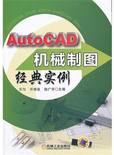 AutoCAD机械制图经典实例