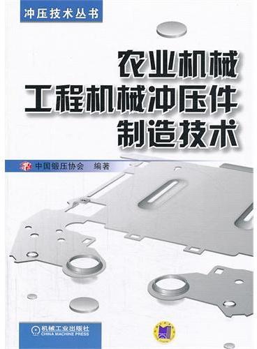 农业机械工程机械冲压件制造技术