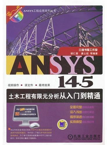 ANSYS 14.0土木工程有限元分析从入门到精通