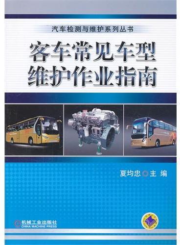 客车常见车型维护作业指南