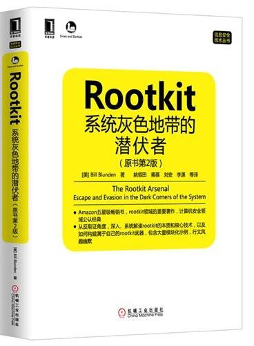 Rootkit:系统灰色地带的潜伏者(原书第2版)(Amazon五星级畅销书,rootkit领域的重要著作,计算机安全领域公认经典)