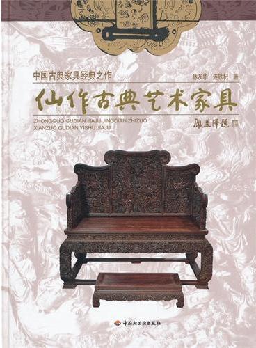 中国古典家具经典之作:仙作古典艺术家具