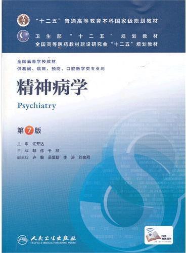 精神病学(第七版/本科临床/十二五规划)