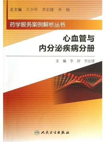 药学服务案例解析丛书——心血管与内分泌疾病分册