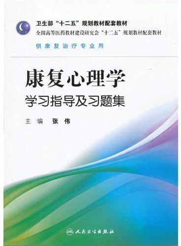 康复心理学学习指导及习题集(本科康复配教)