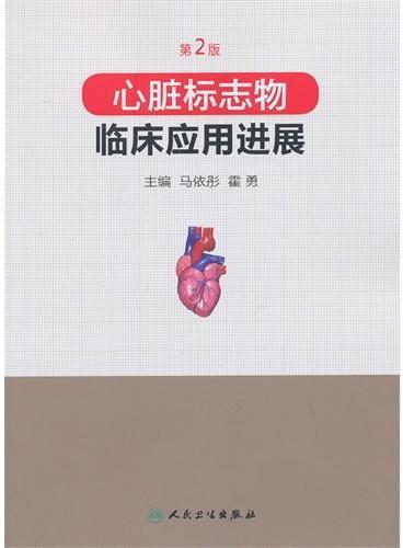 心脏标志物临床应用进展(第2版)