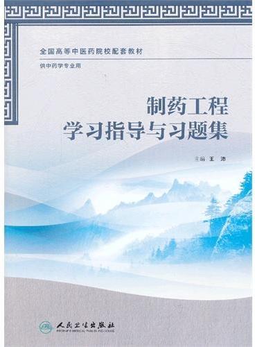 制药工程学习指导与习题集(本科中医药类/中药学/配教)