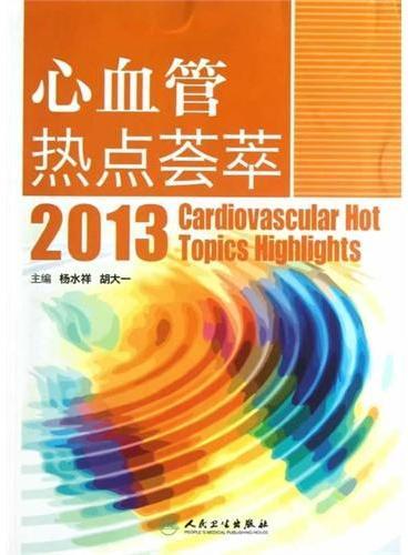 心血管热点荟萃2013